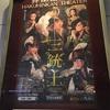 【観劇】OSK日本歌劇団「三銃士」【OSK】
