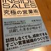 『INSIDE SALES インサイドセールス 究極の営業術』:読書感想