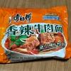 【中国産】康師傳 香辣牛肉面(令和商店)