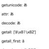 Python + Bottleで、フォームやCookieに日本語を設定したら文字化けした