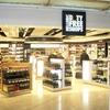 成田空港到着エリアに免税店がオープンします