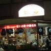 神戸元町物語 この店になければ諦めろ 新安