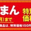 【ファミマ】中華まん100円(税込)キャンペーン実施中!