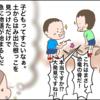 【4コマ漫画】ごっこ遊びは突然に。