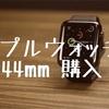 アップルウォッチ 4(Apple Watch Series 4)44mm GPSモデルを購入しました。