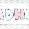 ADHD味を発揮しまくっていろんなことにチャレンジしてみた