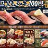 【はま寿司】期間限定 黒毛和牛握り をテイクアウト!