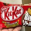ネスレ キットカット ビッグリトル 食べてみた。、