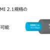「HDMI 2.1」規格発表、帯域幅が18Gbps→48Gbpsに向上