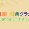 第21回虹色グラカフェ カップル誕生(^▽^)/