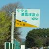観光 in 長野 その2 (伊那・木曽福島)