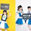 Wake Up, Girls!4thLIVETOUR 埼玉公演参戦レポ