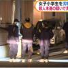 青森県八戸市の女児切り付け犯人 男子中学生の名前非公開で再犯も?