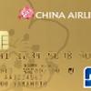 JCB Air France/China Airlines提携カードキャンペーンの申込期限は本日までです! チャイナエアラインJCBゴールドにWeb申込をしたら15分で手続完了メール到着と超早でした!