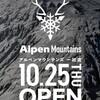 「アルペンマウンテンズ一社店」が10月25日にいよいよ誕生