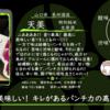 【月曜日の先週の一本!】天美 特別純米生原酒【FUKA🍶YO-I】
