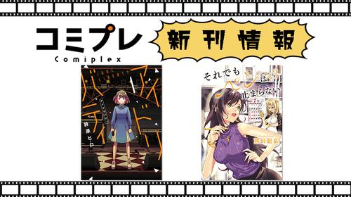 【新刊情報】7月14日はふらっとヒーローズコミックス発売日!!