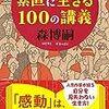表紙なんて飾りです。偉い人にはそれが分からんのです 森博嗣著「素直に生きる100の講義」 感想