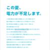 ◇節約の夏。日本の夏。