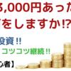 【SBI証券】毎月3,000円少額投資!コツコツ継続したらいいことあるかも!?【定額自動入金】【投資初心者】
