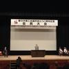 春日井商工会議所創立50周年会員大会