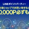 LINEポイントパーティー!最大10,000ポイント必ずもらえる!