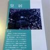予約だけでなく当日受付でも見学可能に/「皇居一般参観」@東京駅