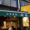 【グルメ】稲福:伏見稲荷ですずめを食べる