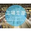 工場生産の工法について
