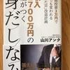 『収入2700万円の差がつく身だしなみ』山川アンク
