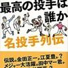 「プロ野球最高の投手は誰か 名投手列伝」(工藤健策)