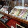 徳山駅前「やまさき菓子舗」の小菊饅頭は懐かしの味