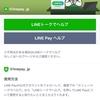 【LINE Pay】ファミマTカード利用その2還元率、実は・・・