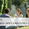 【海外留学】みんなが海外へ留学する理由や目的とは?