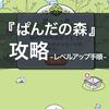 【アプリ】『ぱんだの森』エンディング前までの攻略方法