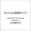 Apache PDFBoxライブラリを使ってPDF文書の表示(着手編)