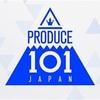 PRODUCE 101 JAPAN 9/14 スタジオ観覧 第1次評価 観覧方法