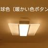 スピーカー搭載LEDシーリングライト(Panasonic製) ~特別定額給付金の使い道~