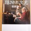 福岡伸一氏の「フェルメール隠された次元」を読んで思ったこと