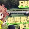 2020/11/23 新馬戦予想+狙い馬【新馬戦ブログ】
