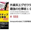 今だけ 100円で手に入る!世界で戦うためのマインドセットとスキルとは?
