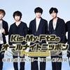 【NEWS】Kis-My-Ft2が『オールナイトニッポンPremium』金曜パーソナリティに決定!