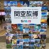 泉佐野 関空で「旅博2019」が開催!おもしろそうだったから行ってみた!