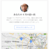 4月の想い出✍️ @Googleマップ