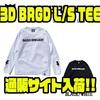 【バスブリゲード】3Dプリントロゴ採用ロンT「3D BRGD L/S TEE」通販サイト入荷!