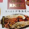 11/17(日) ベビースター RICH 贅沢濃厚 伊勢海老味だよ