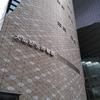 【旅日記】キャンパスメンバーズで大阪歴史博物館に行ってみた!
