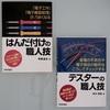 真空管アンプ製作-買った本など(3)