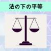 憲法を勉強する。法の下の平等について