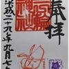 三輪神社 だんなさんが戴いた御朱印